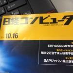 日経コンピュータ表紙