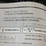 日経コンピュータ_計算式